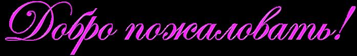 http://forum.sibmama.ru/usrpx/91012/91012_697x110_143807679605b872cb.png