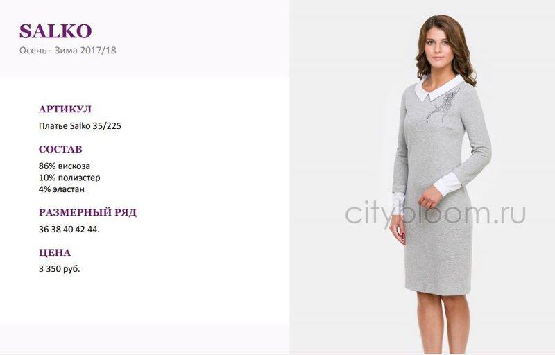 316c31eb8122d21 Платье Salko 35/225 3350 1700 1400 трикотажное платье жемчужного серого  цвета, на подкладе, белые рукава-обманки вшиты к основной ткани, можно  убрать при ...