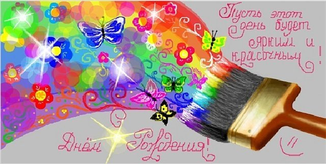 С днем рождения женщине художнику открытки красивые, открытки